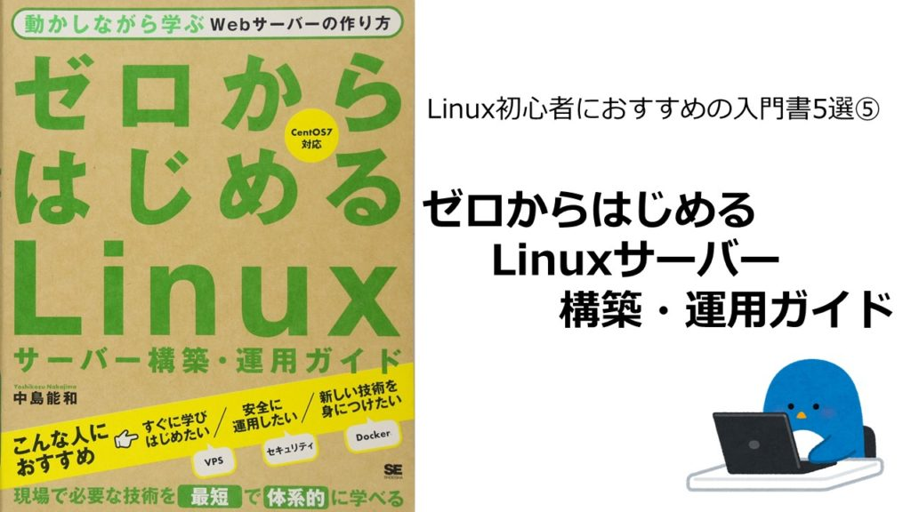 入門者のLinux 素朴な疑問を解消しながら学ぶ